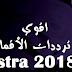 تعرف الان على أقوى الترددات لضبط قمر astra 19 مع جميع النصائح لاستقباله بسهولة للعام الجديد 2018