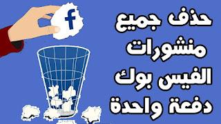 كيفية حذف جميع منشورات فيسبوك مرة واحدة (طريقتان)