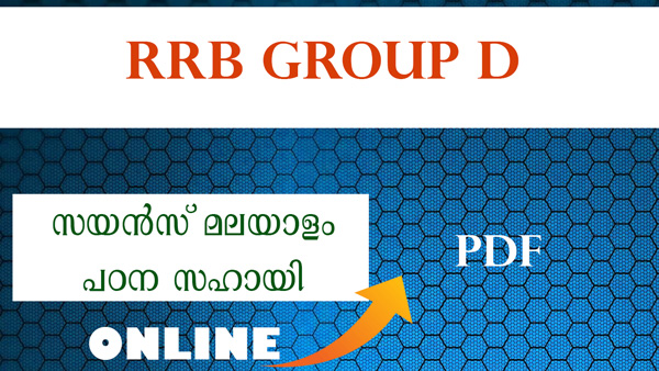 RRB Group D Sciene Study Material malayalam