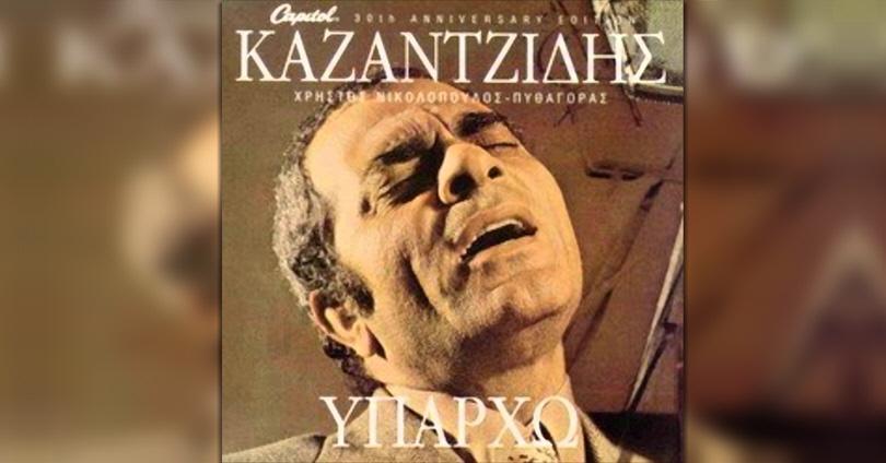Καζαντζίδης - Υπάρχω