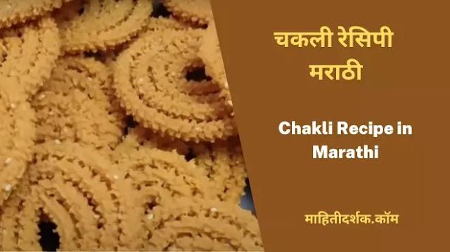 चकली रेसिपी मराठी | Chakli Recipe in Marathi - माहितीदर्शक
