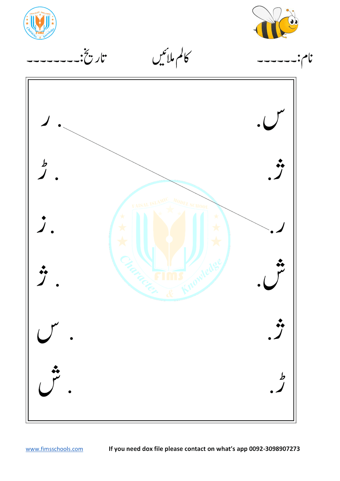 Match The Letters Ray Se Sheen Urdu Work Sheets