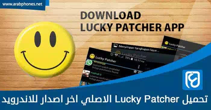 تحميل برنامج lucky patcher الأصلي لتهكير الألعاب