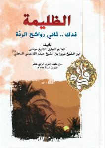كتاب الظليمة فدك. ثاني رواشح الردة