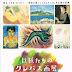 巨匠たちのクレパス画展@損保ジャパン日本興亜美術館