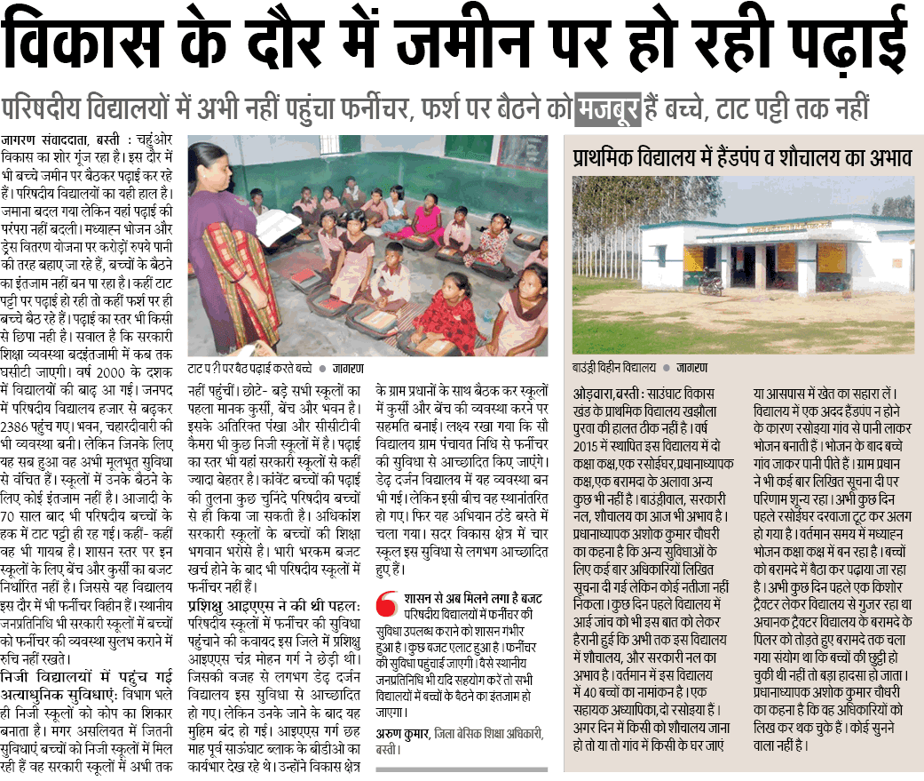Basic Shiksha Latest News, Basic Shiksha current News, vikash ke daur me zameen par ho rahi padhai