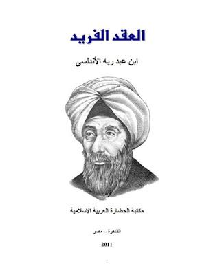 تحميل كتاب شاعر أندلسي ابن عبد ربه العقد الفريد   مؤلفاته و حياته