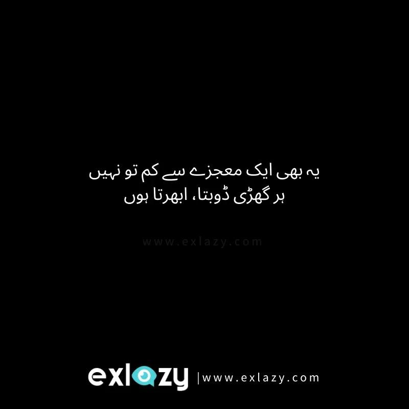 Urdu Status Poetry
