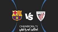 مشاهدة مباراة برشلونة وأتلتيك بلباو القادمة كورة اون لاين بث مباشر اليوم 21-08-2021 في الدوري الإسباني