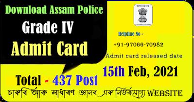 Download Assam Police Grade IV Admit Card