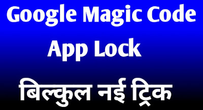 Google magic App lock