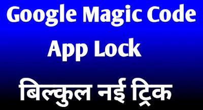 Google magic App lock