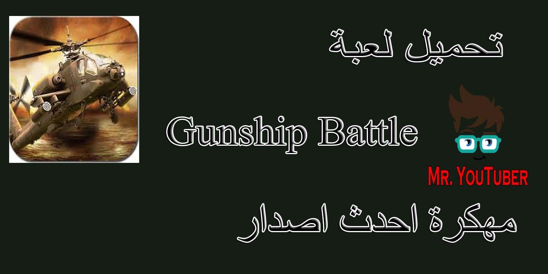 تحميل لعبة gunship battle مهكرة احدث اصدار