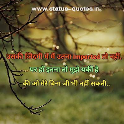 Sad Status In Hindi   Sad Quotes In Hindi   Sad Shayari In Hindiउसकी जिंदगी में मैं उतना Imported तो नहीं, पर हाँ इतना तो मुझे यकीं है की ओ मेरे बिना जी भी नहीं सकती..
