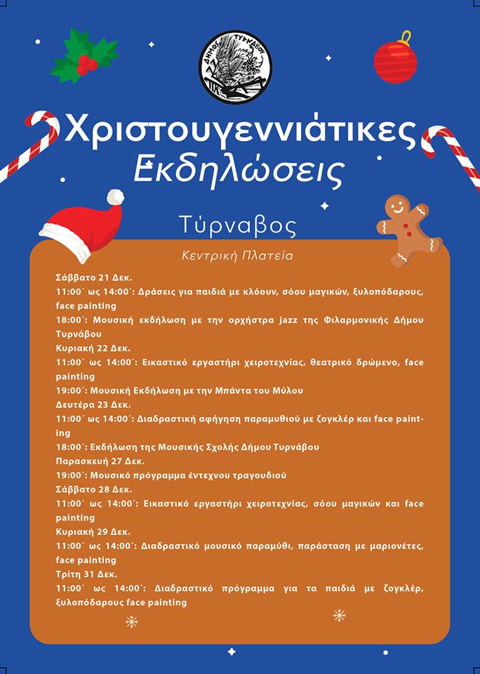 Χριστουγεννιάτικες Εκδηλώσεις Δήμου Τυρνάβου