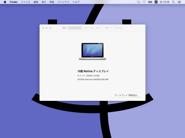 今(OS:El Capitan)のディスプレイセクションの画面