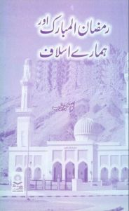 ramzan-ul-mubarak-aur-hamaray-islaf-by-umme-abde-muneeb-pdf