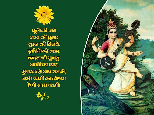 Basant Panchami images in Hindi download