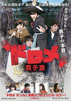 Film Dorome: Boys Rilis Bioskop
