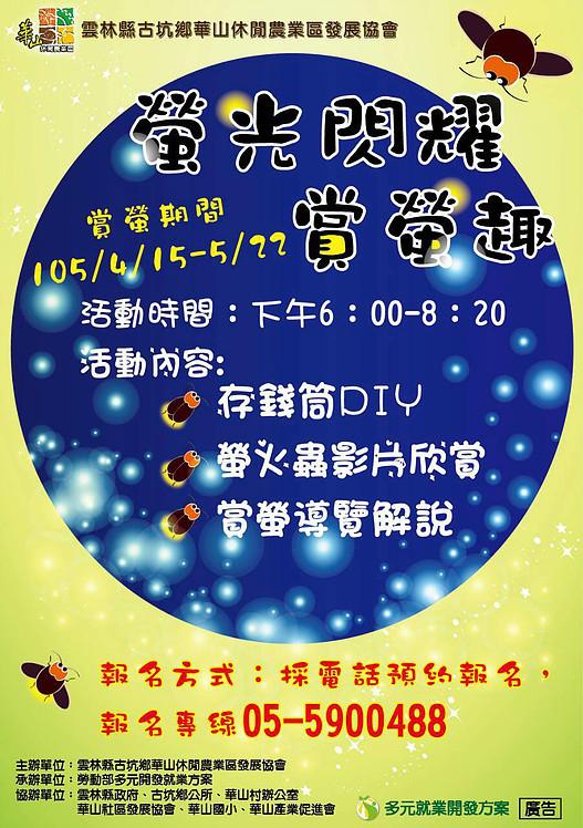 2016 古坑華山賞螢季 04/15-05/22 華山休閒農業區主辦
