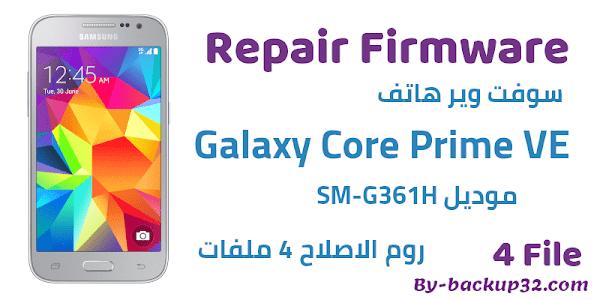 سوفت وير هاتف Galaxy Core Prime VE موديل SM-G361H روم الاصلاح 4 ملفات تحميل مباشر