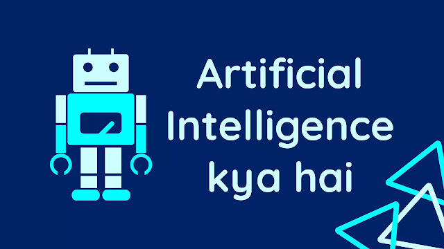Artificial Intelligence के Advantage और Disadvantage | AI कैसे काम करता है - in Hindi