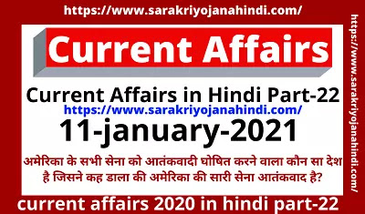 Top 10 Current Affairs in Hindi  11 january 2021 करंट अफेयर्स प्रश्नावली