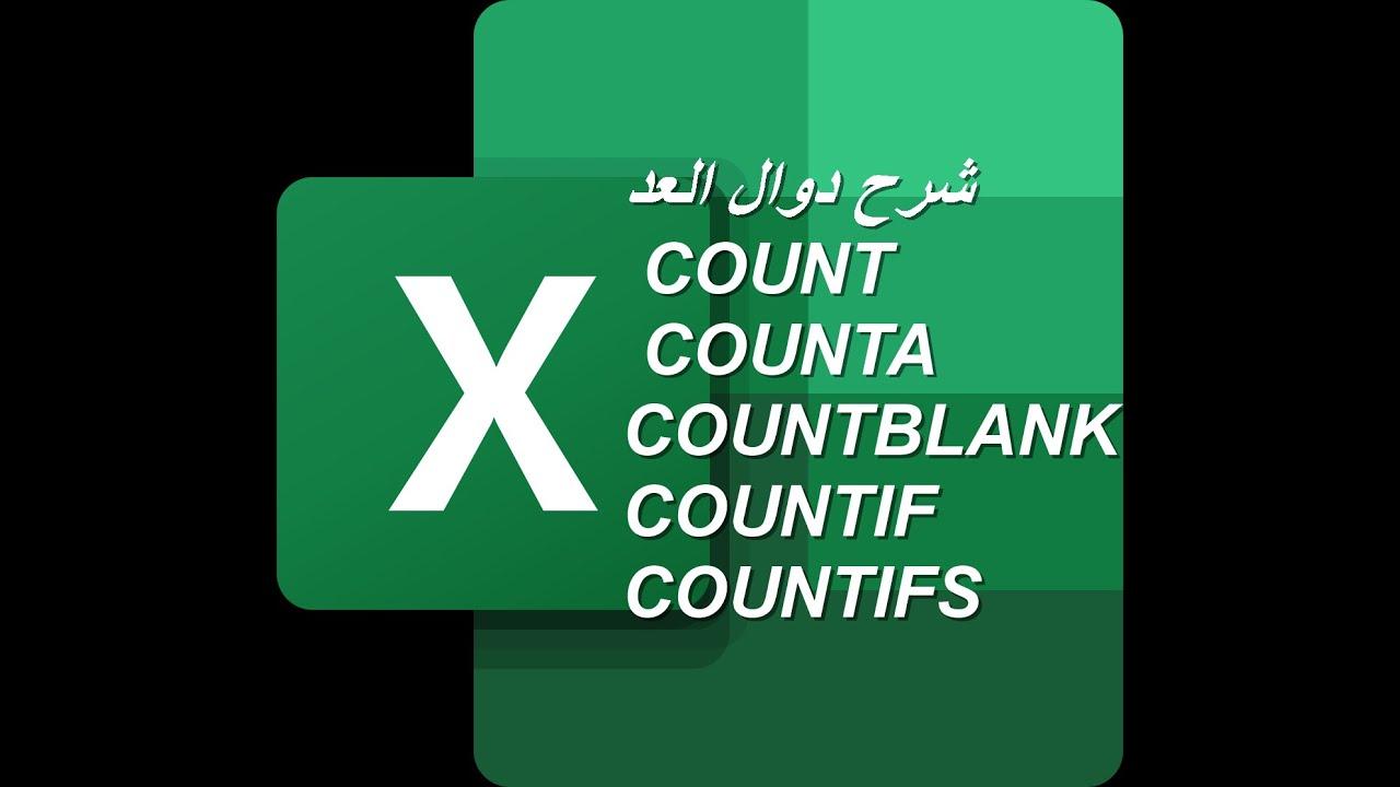 شرح دوال COUNT- COUNTIF - COUNTIFS - COUNTA- COUNT BLANK