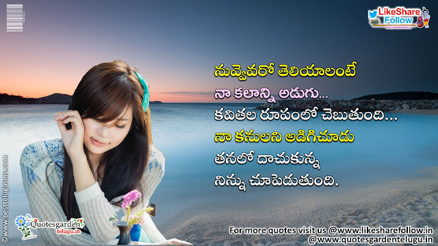 love quotes in telugu images download