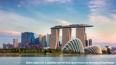 Bakkt запустит в декабре расчетные фьючерсы на биткойн в Сингапуре
