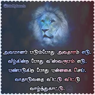 Tamil motivation kavithai