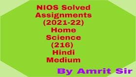 NIOS Home Science (216) I Solved TMA-2021-22 Hindi Medium