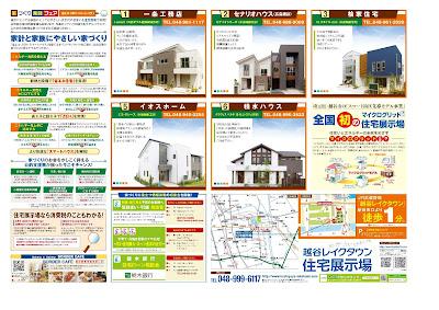 越谷レイクタウン住宅展示場2019年2月キャンペーン