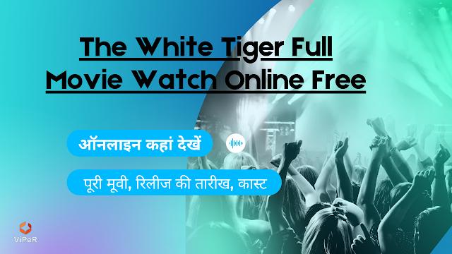 The White Tiger Full Movie Watch Online Free, ऑनलाइन कहां देखें The White Tiger पूरी मूवी, रिलीज की तारीख, कास्ट