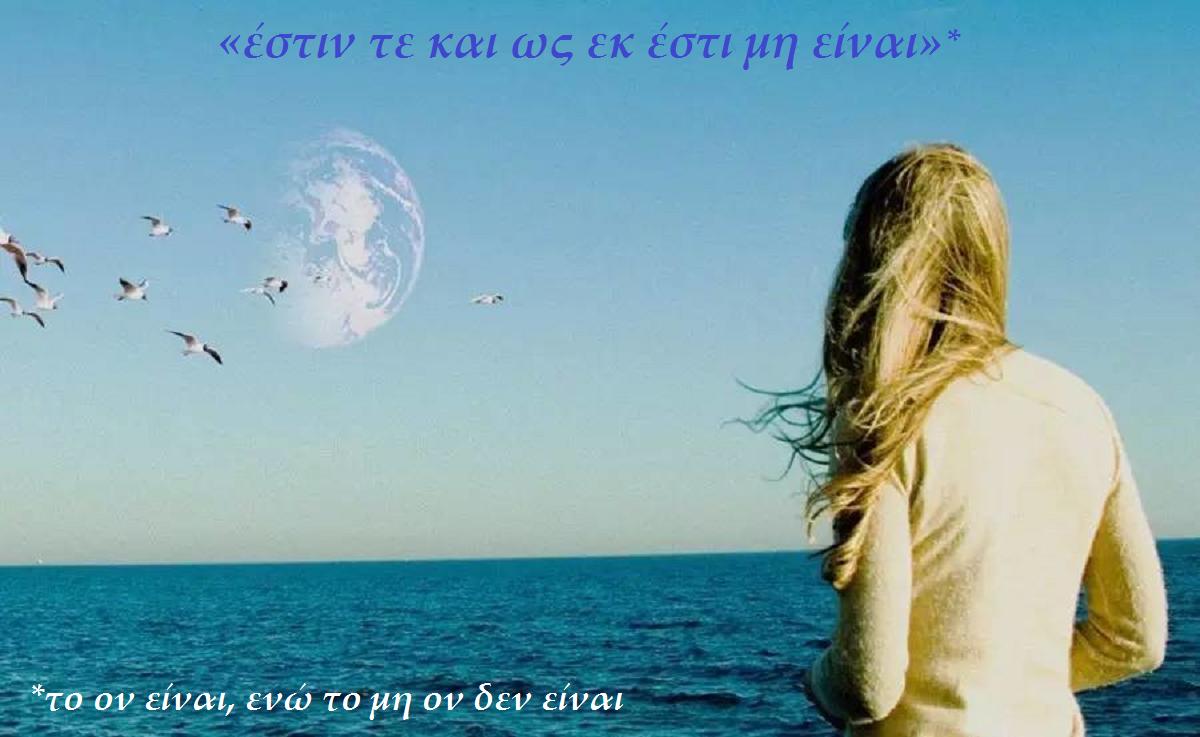 Η ερμηνεία της φύσης από τους αρχαίους Έλληνες φυσικούς φιλοσόφους
