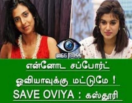SAVE OVIYA – Actress Kasthuri