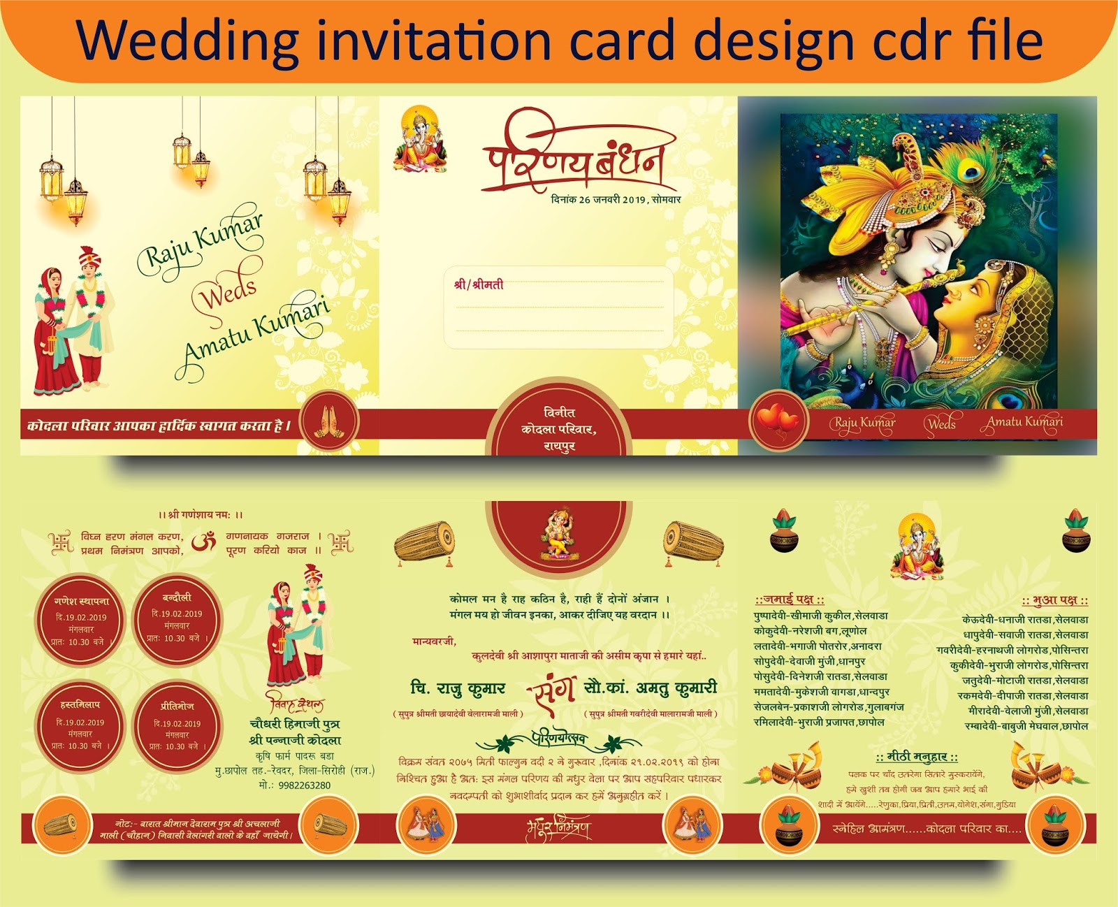 Wedding Invitation Card Design Cdr File Wedding Invitation Card Design Png Wedding Invitation Card Best Design Jpg Corel Draw Marriage Hindu Hindi Shadi Card Ar Graphics Free Cdr Psd Websites For Graphic Design