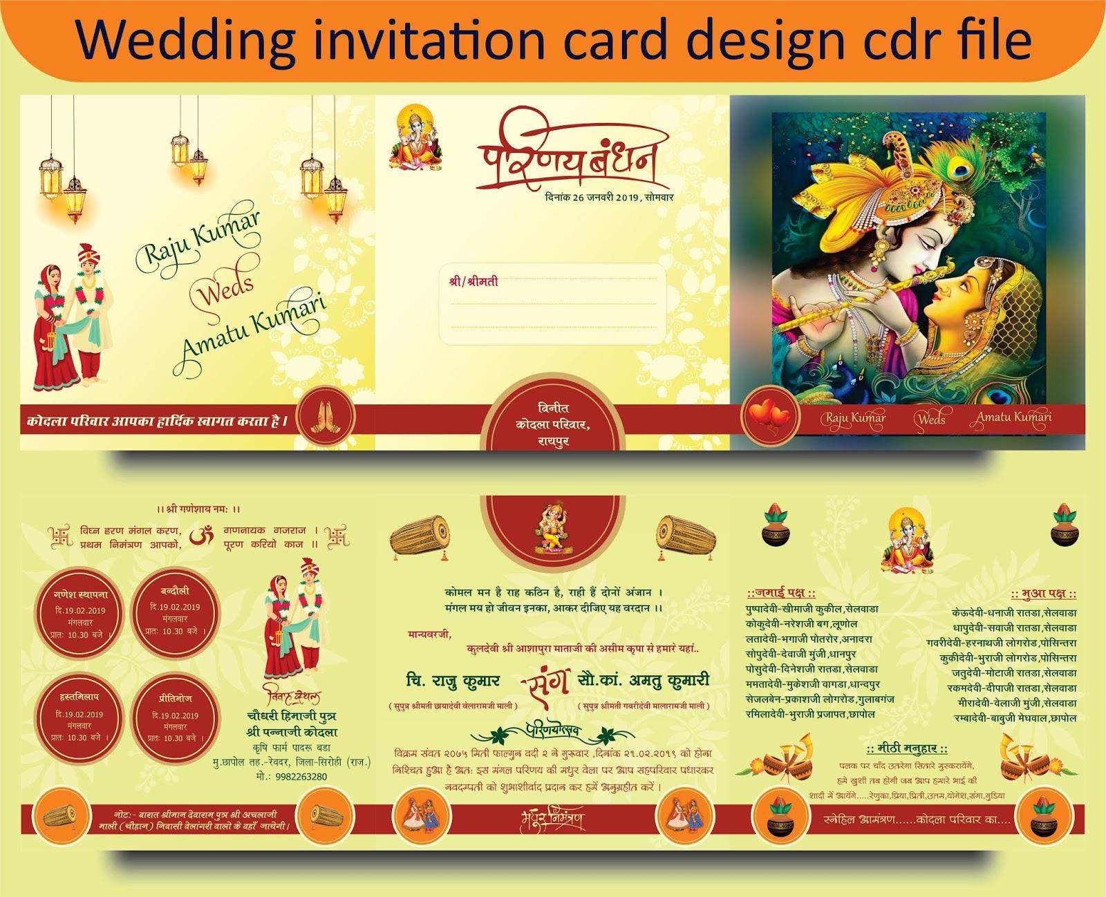 wedding invitation card design cdr file