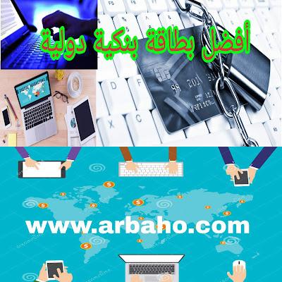 أفضل بطاقة بنكية مغربية للشراء من موقعAli Express والمواقع الالكترونية العالمية الأخرى