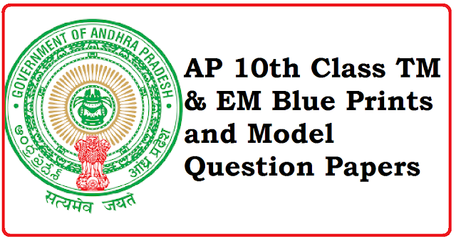 AP 10th Class CCE Model Question Papers, 10th class Chapter wise Weitage for Public Exams ,10th Class All Subjects Blue Print for better scoring in Public Exams for 80 marks in CCE Model| Blue Prints for all subjects /2016/07/ap-10th-class-tm-em-blue-prints-and-model-question-papers.html
