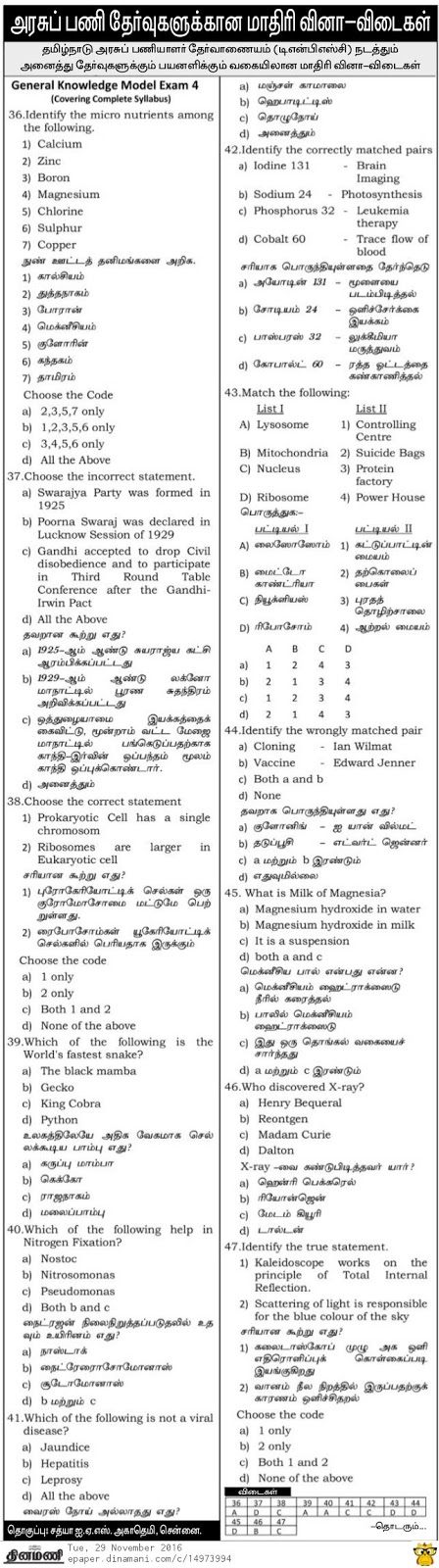 Dinamani Tnpsc Questions Answers Pdf