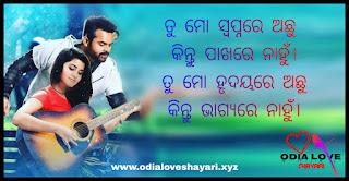 Odia Love Shayari | New Amazing Odia love  Shayari Collection 2020