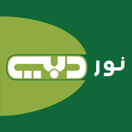 مشاهدة قناة نور دبى بث مباشر noor dubai