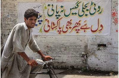 Pakistani Funny Banners