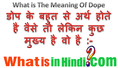 What is the meaning of Dope in Hindi