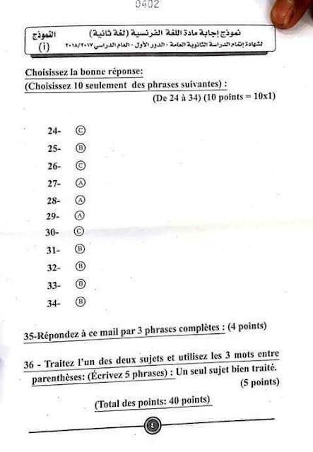 نموذج اجابة امتحان اللغة الفرنسية الرسمى للثانوية العامة 2018