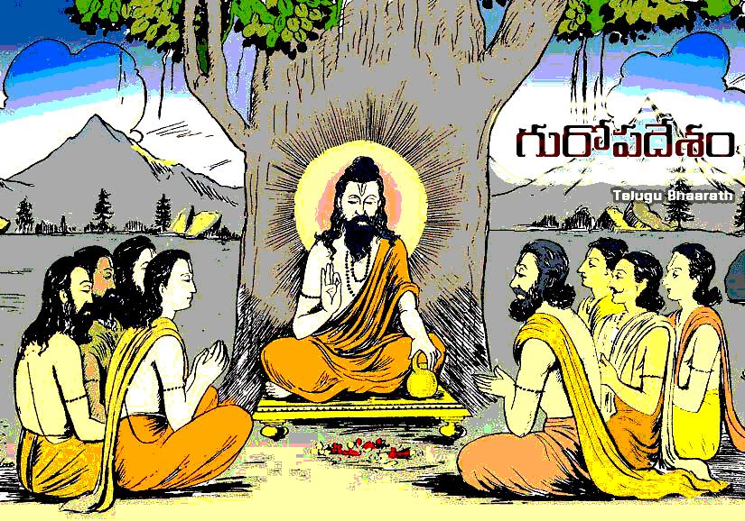 గురోపదేశం: సాధన, శోధన, వికాసం, విజ్ఞాన - Sodhana, Sodhana, Vikasam, Vignanam