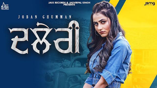 Song  :  Daleri Song Lyrics Singer  :  Joban Ghumman Lyrics  :  Preet Mansa  Music  :  Bravo Director  :  Ballie Singh