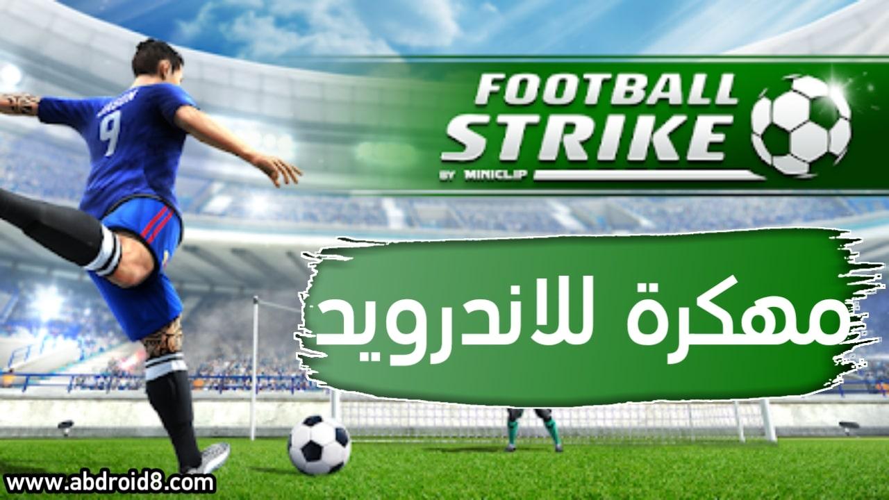 تحميل لعبة football strike مهكرة اخر اصدار
