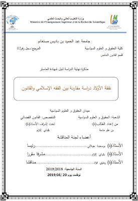 مذكرة ماستر: نفقة الأولاد دراسة مقارنة بين الفقه الإسلامي والقانون PDF